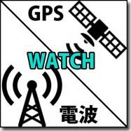 電波GPS